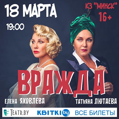 Театр афиша минск август изготовление билетов для театров