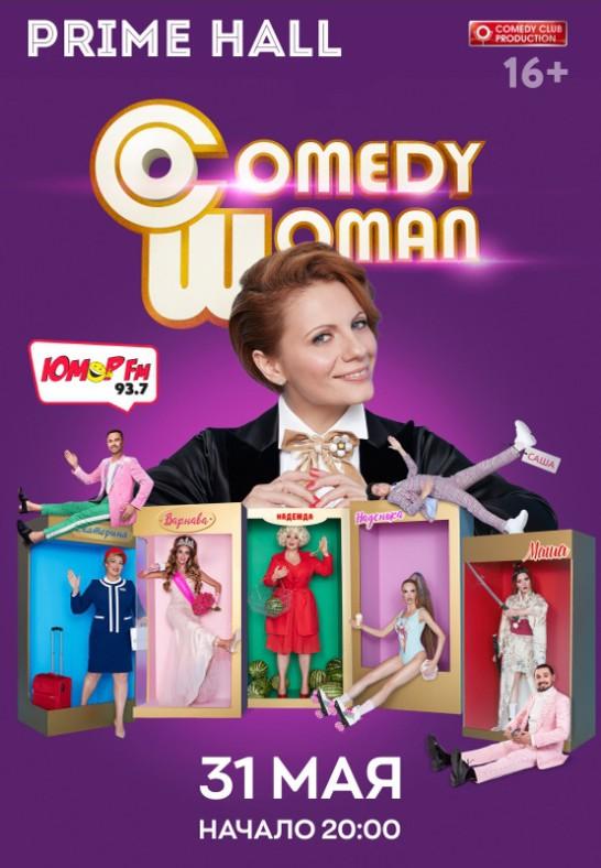 Юмористическое шоу ''Comedy Woman''