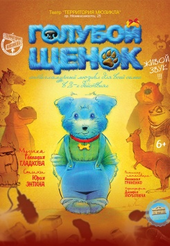 Голубой щенок (антигламурный мюзикл для всей семьи в 2-х действиях)