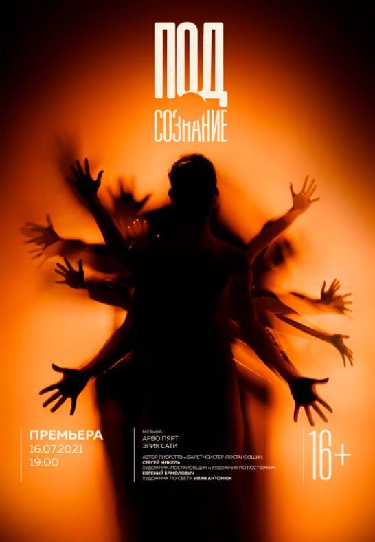 Вечер современной хореографии ''ПОД·СОЗНАНИЕ'' (16+)