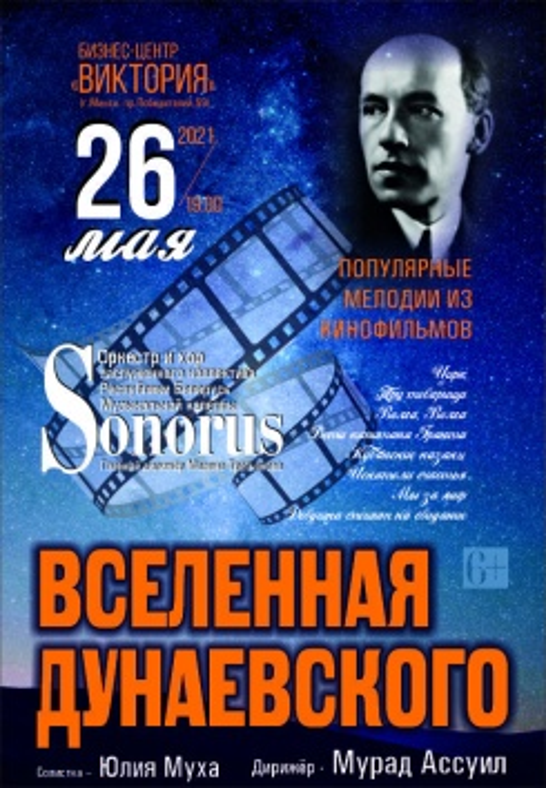 Концертная программа ''Вселенная Дунаевского''