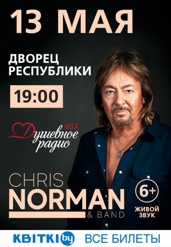 Концерт CHRIS NORMAN (Крис Норман)