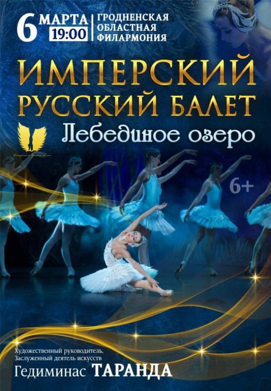 Имперский Русский балет ''Лебединое озеро''