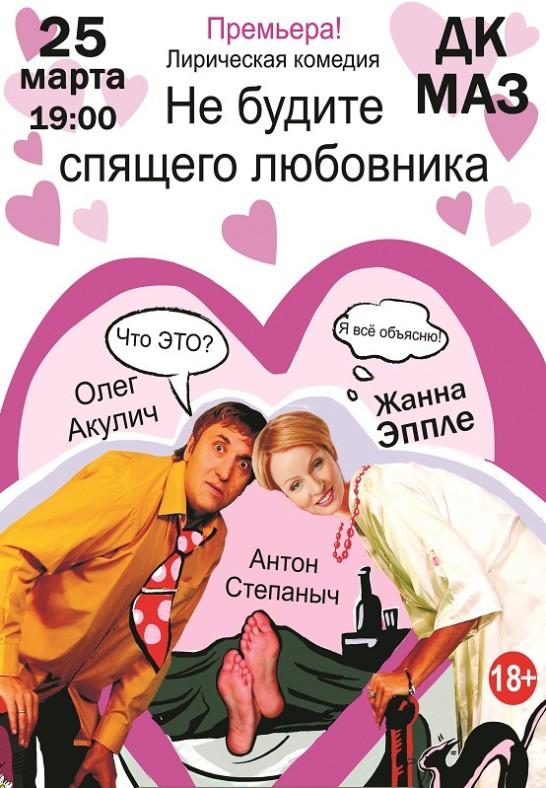 Спектакль ''Не будите спящего любовника''