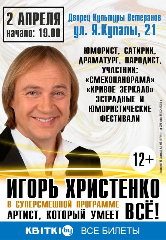 Юмористический концерт Игоря Христенко
