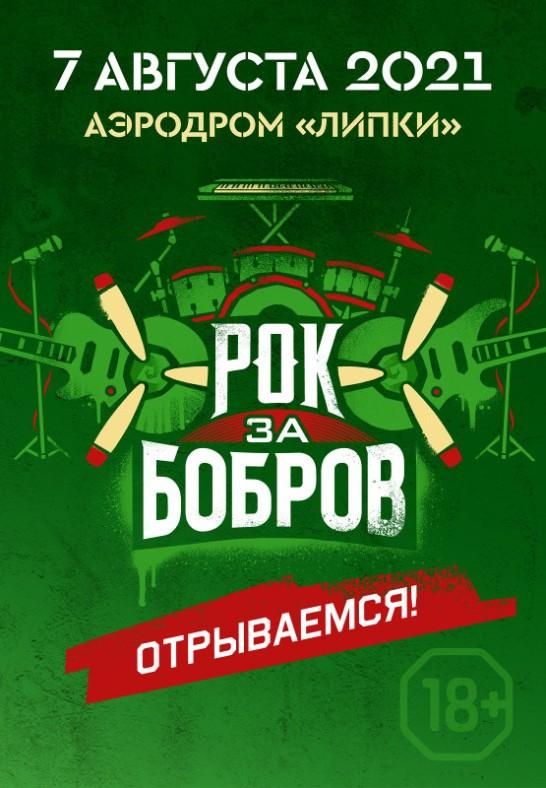 Фестиваль ''Рок за Бобров''