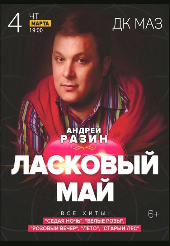 Концерт Андрея Разина и Группы ''Ласковый май''