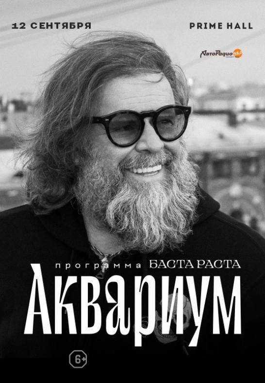 Борис Гребенщиков и группа ''Аквариум''