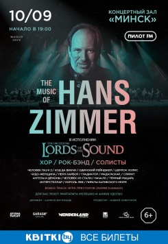 LORDS OF THE SOUND: Music is Coming