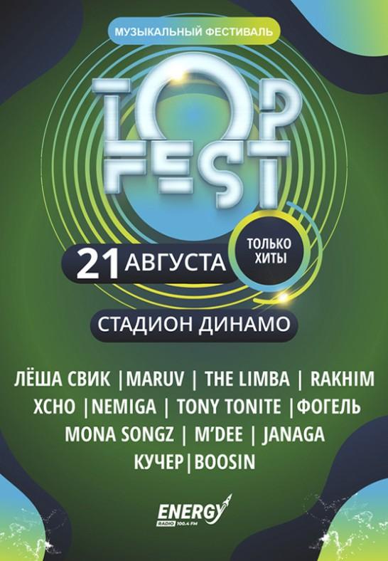 Фестиваль ТОП ФЕСТ