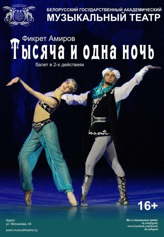 Балет ''Тысяча и одна ночь''