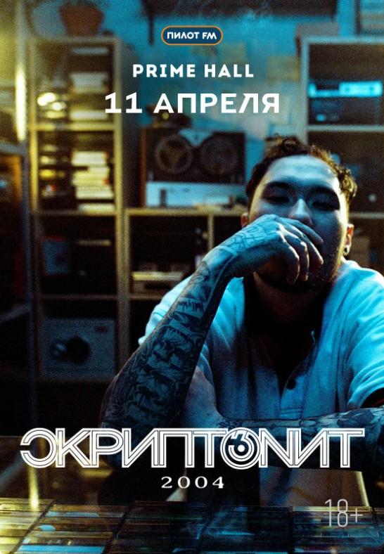 Концерт ''СКРИПТОНИТ''