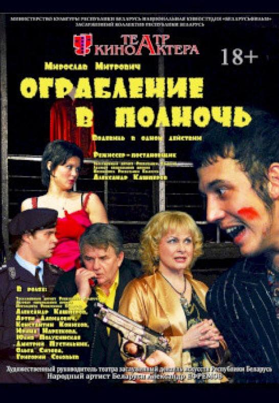Спектакль ''Ограбление в полночь''