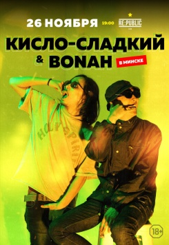 Концерт ''Кисло-Сладкий & Bonah''