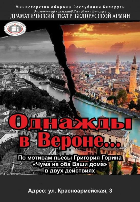 Спектакль ''Однажды в Вероне''
