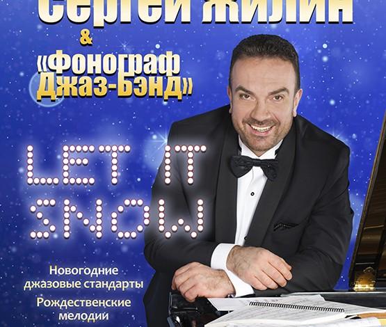 Сергей Жилин и Фонограф-Джаз-Бэнд с праздничной программой Let It Snow!
