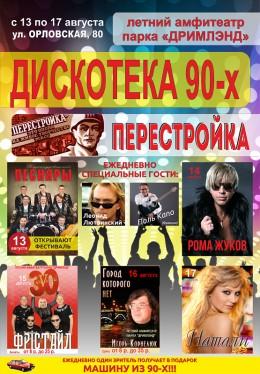 Фестиваль-дискотека ПЕРЕСТРОЙКА пройдет в Минске с 13 по 17 августа -  Новости 6beb666dd9e