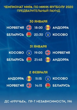 2f8e77975d41 Завтра стартуют продажи билетов на отборочный турнир ЧМ-2020 по мини ...