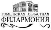 Гомельская областная филармония ГУ