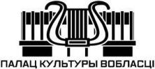 Дворец культуры области Государственное учреждение