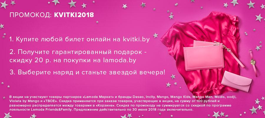 Lamoda.by — крупнейший в Беларуси интернет-магазин одежды 5e4a713d161ee