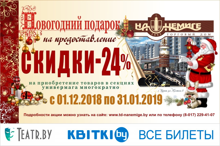 21f15532e С 1 декабря 2018г. по 31 января 2019г. купи электронный билет на сайтах  www.kvitki.by и www.teatr.by со специальным скидочным купоном, предъяви его  на кассе ...