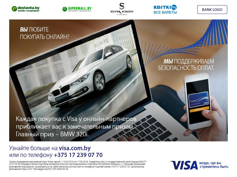 caf553de8e0e4 Купи билет на KVITKI BY и получи шанс выиграть BMW 320i - Новости ...