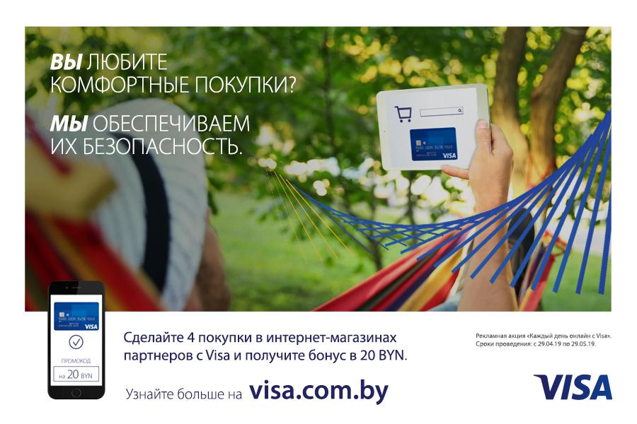 dab7c79c6c4a Каждый день онлайн с Visa - Новости - kvitki.by
